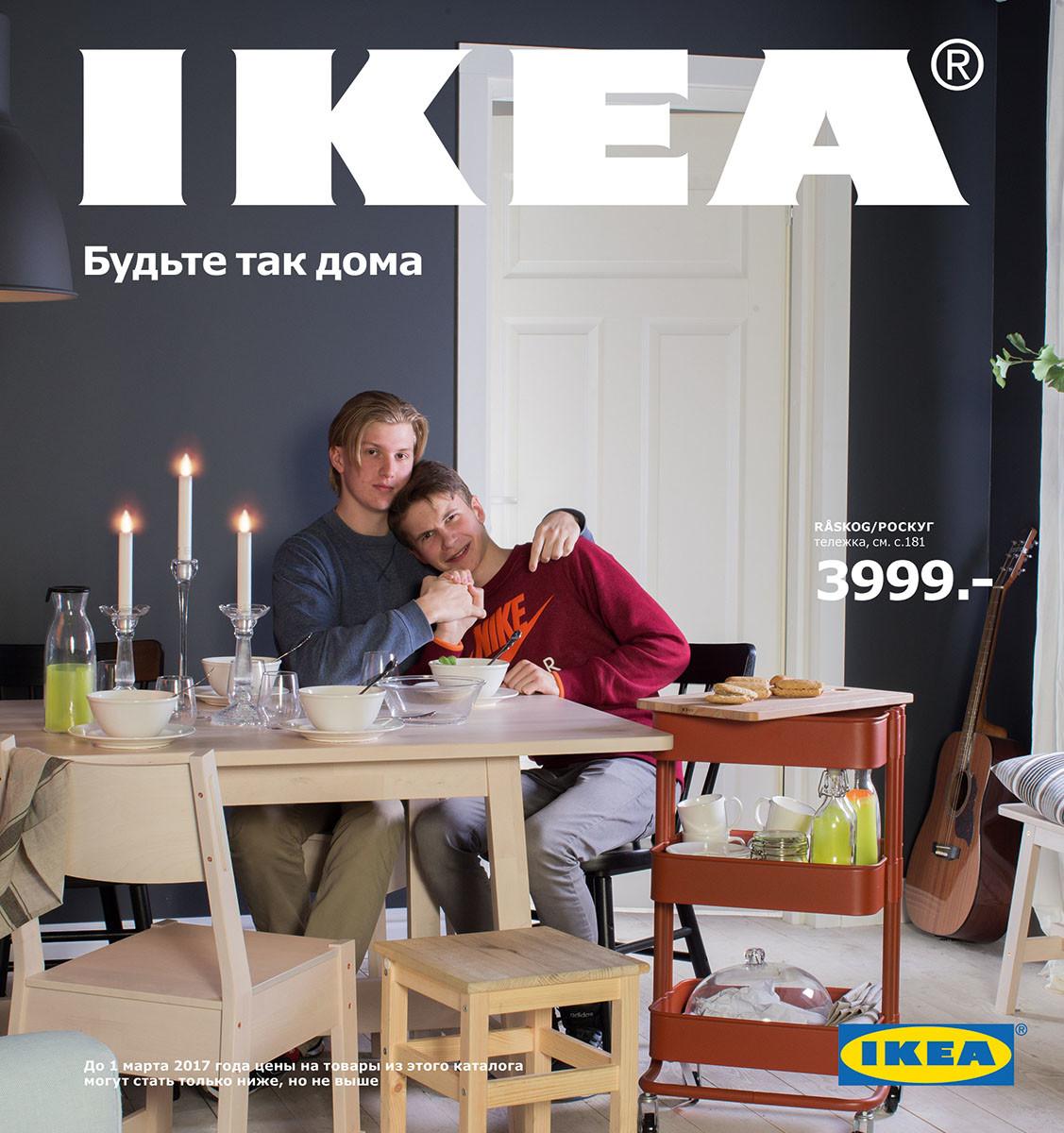 IKEA в Российской Федерации отказалась помещать наобложку каталога гей-пару
