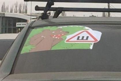 авто со знаком шипы