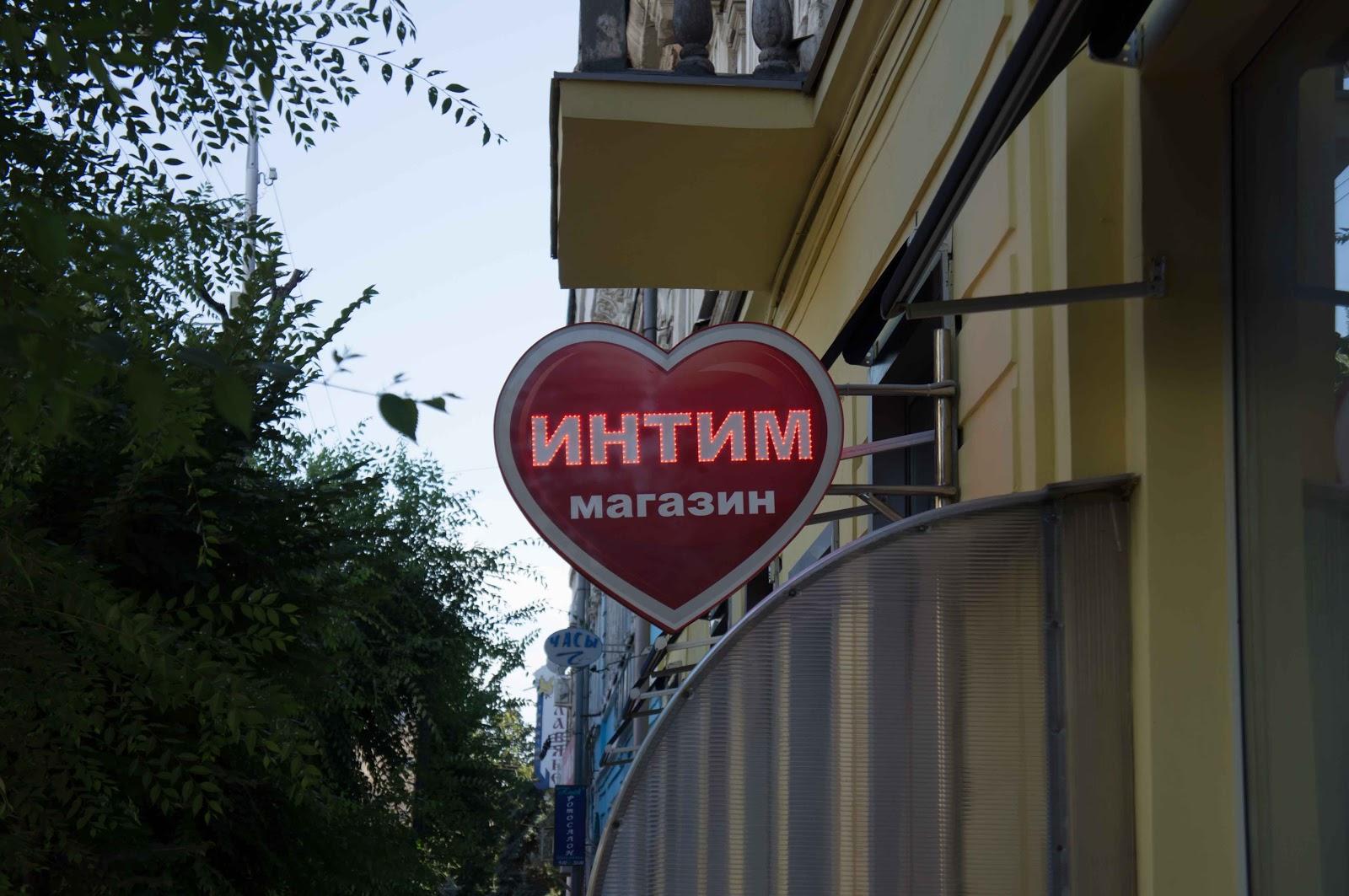 Магазин интим зао 18 фотография