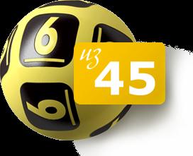Результаты Гослото 6 из 45 тиража Спецвыпуск от 31/12/2016