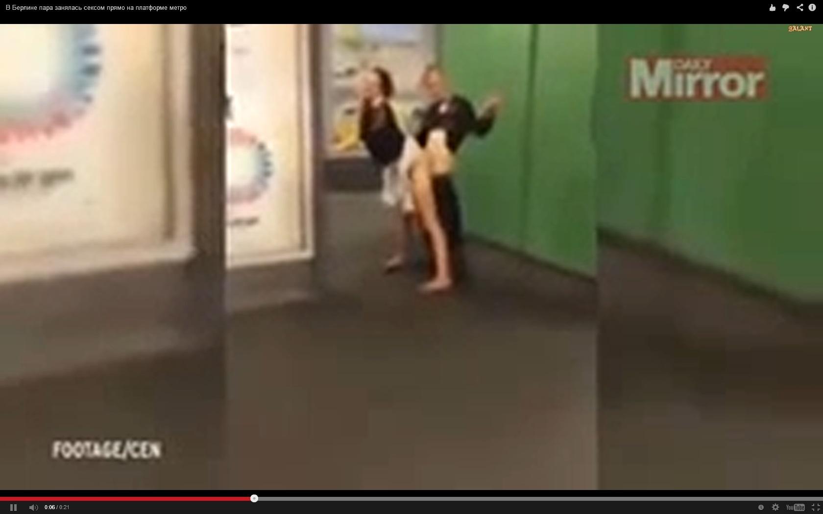 В берлинской подземке пара занимается сексом видео