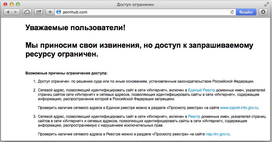 Порнхаб руский сайт