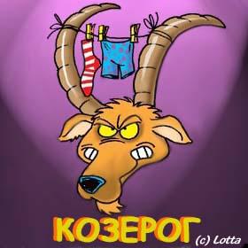 Смешной гороскоп - Козерог