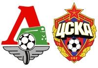 Локомотив vs ЦСКА
